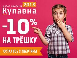 ЖК «Купавна 2018» Последние трехкомнатные квартиры